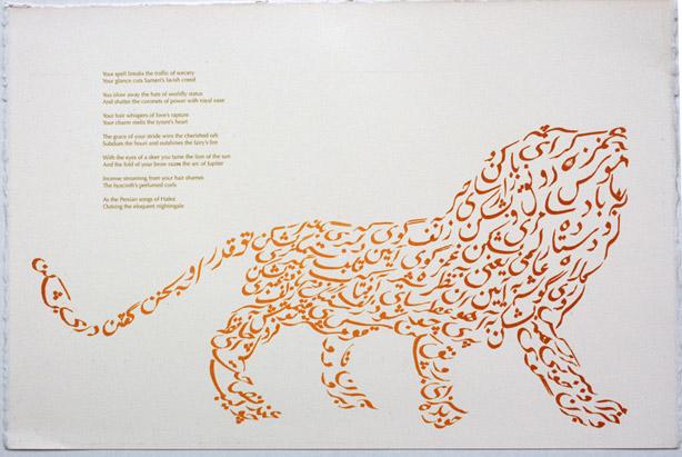 Hafez Illustrated Full Stop