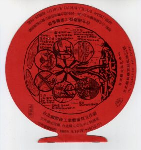 A booklet from the Taipei INternational Post-Industrial Arts Festival, 1995. Image courtesy of Lin Chi-Wei.