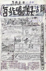 A flyer from the Taipei Broken Life Festival, drwn by Wu Chung-Wei, 1994. Image courtesy of Yao Jui-Chung.